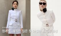 정려원, 재킷만 입은 듯 '624만원' 아찔한 초미니 패션…어디 거?