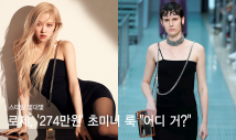 """로제, '274만원' 체인 드레스…아찔한 초미니룩 """"어디 거?"""""""