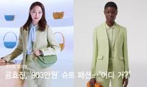 """공효진, 기럭지 뽐낸 '903만원' 슈트 패션…""""어디 거?"""""""