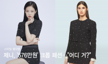 """블랙핑크 제니, 허리 드러낸 '576만원' 크롭 패션…""""어디 거?"""""""