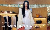 레드벨벳 조이, 하의실종 완성한 '510만원대' 셔츠 룩…어디 거?