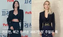 """전지현, 주얼리만 '4667만원'…복근 드러낸 패션 """"어디 거?"""""""