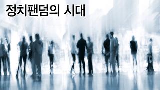 팬덤 SWOT: 문팬 존재감, 아나요 확장성