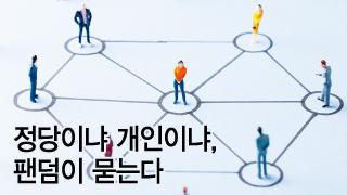 '미국판 손가혁' 트럼프, '트루스팀' 오바마…팬덤, 세계를 바꾸다