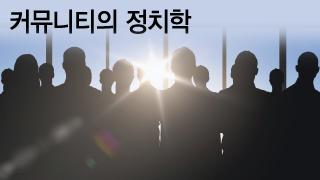 """""""알고 보면 나도 갤러""""…정치인과 온라인 커뮤니티"""