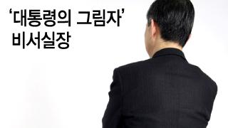 인수위 없는 '즉석 정권' 초대 비서실장 어깨 무겁다