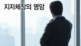 전국민 시선 한몸에…인지도 '업' 몸값 올리기