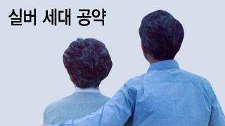 '박근혜 쇼크' 못벗어난 노인 공약…기초연금 인상에 급급