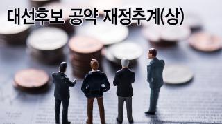 """""""7급7호봉? 9급 뽑아도 최소 25조원 들수도"""""""