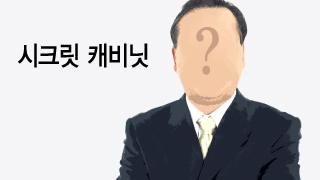 文 당선시 총리 '일자리'김진표,'통합'박병석..우상호·진영 눈길