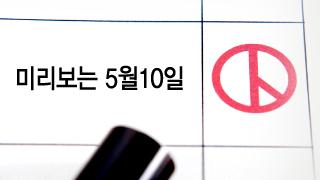 盧·李·朴 '당선첫날+취임첫날'로 보는 '5월 10일'