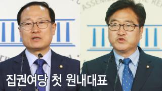 새정부 권력지형 핵심…'원내대표'로 쏠리는 정치권 '눈'