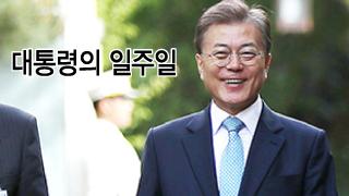 文대통령의 취임 후 '파격의 일주일'…소통·인사·정책 합격점