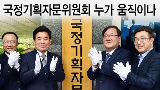 """무소불위 인수위? 국정기획위에 쏠린 눈...""""완장찬 점령군 아냐"""""""