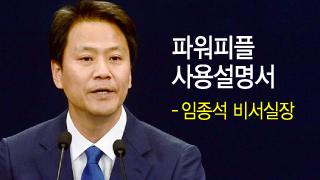 '靑 비서실장이 된 홍길동' 임종석의 51%를 위한 정치