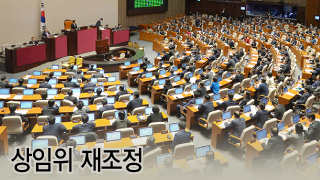 文 정부 출범, 국회 상임위도 '지각 변동'