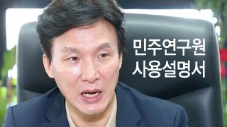 100년 정당 이끌 집권여당 싱크탱크 '민주연구원'