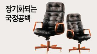 文정권, 출범 2달째 장관 40% 미확정…머나먼 인사완료