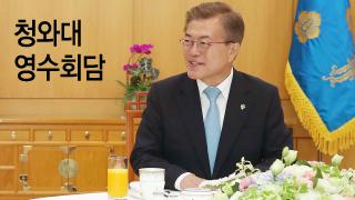 """박정희, YS에 """"권력 미련없다""""…역대급 영수회담 기록"""
