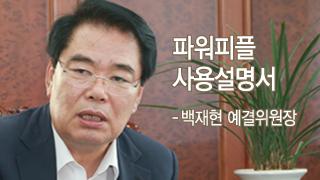 """""""첫 추경, 공약실현 뿌리 남기는 성과..고용 인지 예결산제 도입"""""""