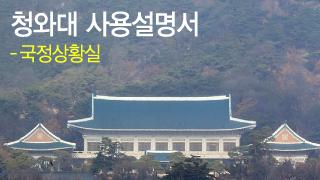 文대통령 '복심' 윤건영 앞세운 '정책 워치독' 국정상황실