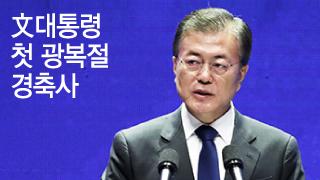 """광복절, 백범부터 참배한 文 """"2019년 건국 100주년"""""""
