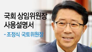 대한민국 주거대책 설계하는 4선 조정식의 '걸레론'