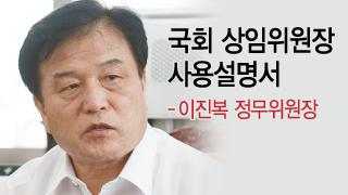 피끓던 정치청년에서 '서민경제전문가'로…이진복 정무위원장