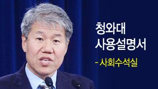 '부동산 박사' 김수현과 靑 모든문제연구소