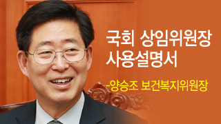 16년간 충남지킨 '뚝심' 4선의원.. 도지사 출마는 '초읽기'