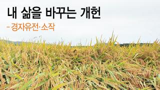 """'경자유전·소작금지' 쟁점..""""사극? 개헌입니다"""""""