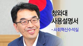'편지 읽는 수석' 하승창, 갈등관리 최전선 아이디어맨