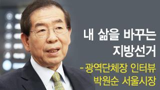 서울은 박원순의 미래다?…7년보다 7개월이 더 긴 서울시장
