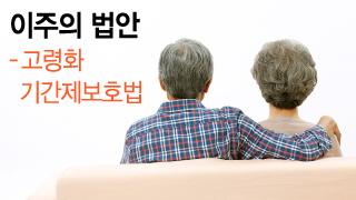 고령자 기간제보호법, 노인빈곤 해법 될까?