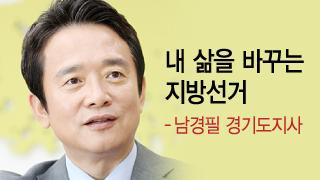 대한민국을 품은 남경필의 '광역 서울도론'
