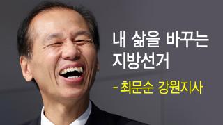 '하늘·바다·땅길'연 최문순, 평화올림픽으로 '열린강원' 꿈꾼다