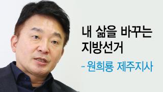 """짙어지는 제주의 '색',  원희룡 """"지킬 건 지키고 바꿀건 바꿨다"""""""