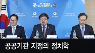 [MT리포트]'신의 직장' 금감원 통제받나…공공기관 지정 놓고 신경전