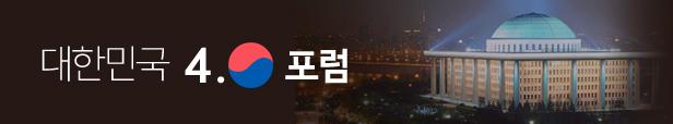 대한민국 4.0 포럼