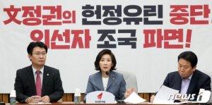 """한국-바른미래, 보훈처 규탄에도 한목소리 """"나라가 미쳐가"""""""