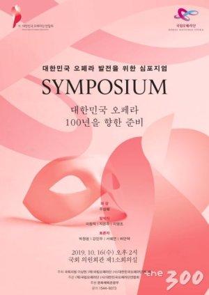 [오늘의 국회토론회-16일]대한민국 오페라 발전을 위한 심포지엄
