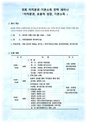[오늘의 국회토론회-21일]국회 자치분권 전략 세미나