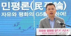 """황교안 """"한미 핵공유, 지소미아 종료 철회"""" 민평론 발표"""