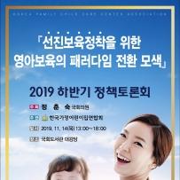 [오늘의 국회토론회-14일]'선진보육 위한 영아보육 패러다임 전환 모색' 토론회