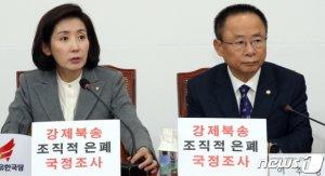 외통위, 북한 선원 북송 관련 현안보고 청취