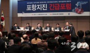 포항지진특별법, 산자위 법안소위 통과…국가의 '피해구제지원금' 명시