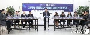 '변혁' 창당준비위원장에 하태경 의원…연내 신당 창당 목표