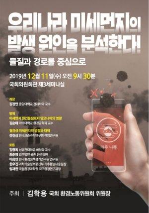 [오늘의 국회토론회-11일]우리나라 미세먼지의 발생 원인을 분석한다