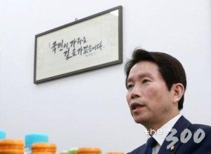 """이인영 """"'4+1공조로 '연정' 경험 쌓아…이제 민생경제 불씨 살릴 것"""""""