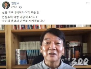 """의사 출신 안철수의 '우한폐렴' 예방책…""""사스 수준 강력조치"""""""